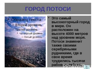 ГОРОД ПОТОСИ Это самый высокогорный город в мире. Он расположен на высоте 4000 м