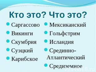 Саргассово Саргассово Викинги Скумбрия Суэцкий Карибское