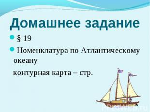 § 19 § 19 Номенклатура по Атлантическому океану контурная карта – стр.