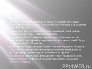 Портрет № 4 Фрунзе и Куйбышев в нем души не чаяли, но Троцкий в нем видел бандит