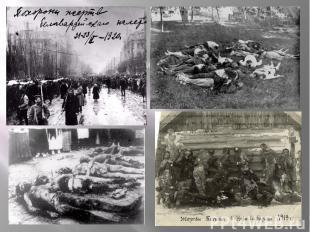 Работа с документами ужасы гражданской войны