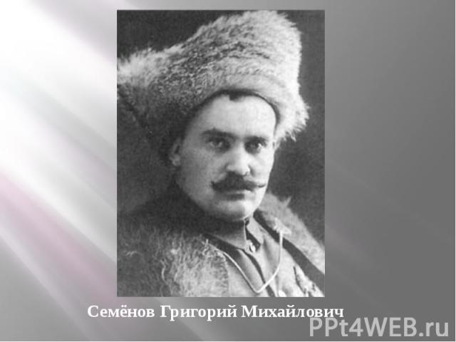 Семёнов Григорий Михайлович
