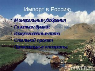 Импорт в Россию Минеральные удобрения Газетная бумага Искусственные нити Стально
