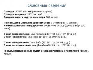 Основные сведения