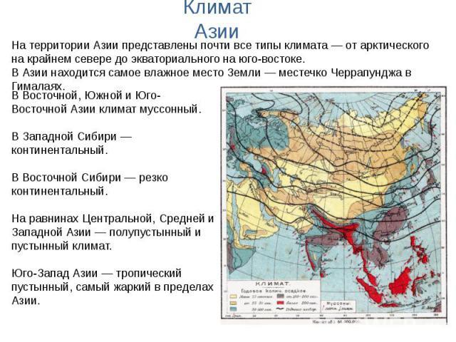 Климат Азии