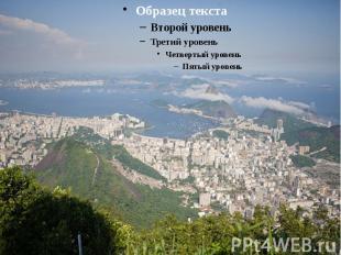 Бразильское плоскогорье находится на древних породах, перекрытых лавовыми покров