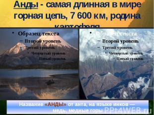 Анды - самая длинная в мире горная цепь, 7 600 км, родина картофеля