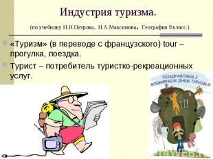 «Туризм» (в переводе с французского) tour – прогулка, поездка. «Туризм» (в перев