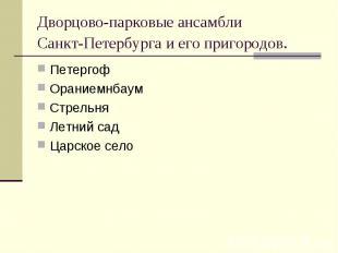Петергоф Петергоф Ораниемнбаум Стрельня Летний сад Царское село