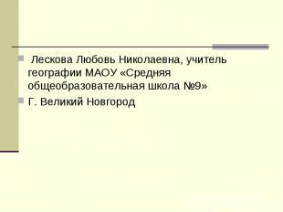 Лескова Любовь Николаевна, учитель географии МАОУ «Средняя общеобразовательная ш