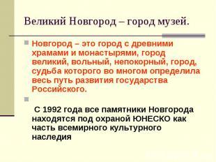 Новгород – это город с древними храмами и монастырями, город великий, вольный, н