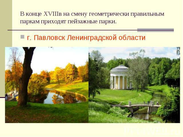 г. Павловск Ленинградской области г. Павловск Ленинградской области
