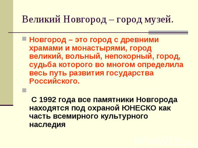 Новгород – это город с древними храмами и монастырями, город великий, вольный, непокорный, город, судьба которого во многом определила весь путь развития государства Российского. Новгород – это город с древними храмами и монастырями, город великий, …