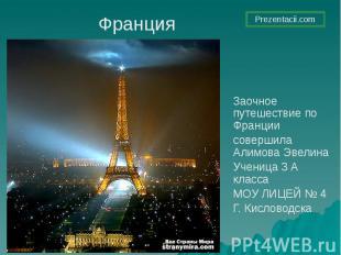 Заочное путешествие по Франции Заочное путешествие по Франции совершила Алимова