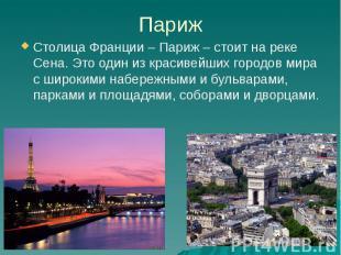 Париж Столица Франции – Париж – стоит на реке Сена. Это один из красивейших горо