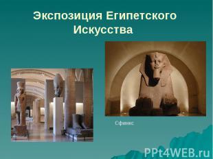 Экспозиция Египетского Искусства