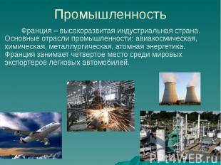 Промышленность Франция – высокоразвитая индустриальная страна. Основные отрасли