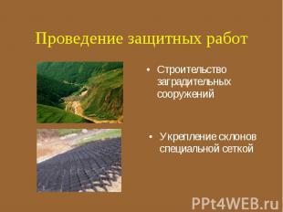 Строительство заградительных сооружений Строительство заградительных сооружений