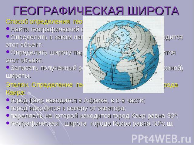 Способ определения географической широты: Способ определения географической широты: Найти географический объект на карте. Определить в каком направлении от экватора находится этот объект. Определить широту параллели, на которой находится этот объект…