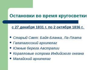 с 27 декабря 1831 г. по 2 октября 1836 г. с 27 декабря 1831 г. по 2 октября 1836