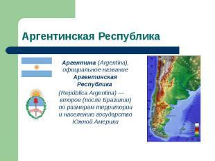 Аргентина (Argentina), официальное название Аргентинская Республика Аргентина (A