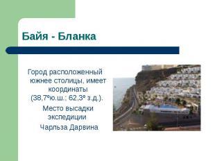 Город расположенный южнее столицы, имеет координаты (38,7ºю.ш.; 62,3º з.д.). Мес
