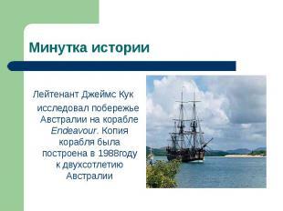 Лейтенант Джеймс Кук исследовал побережье Австралии на корабле Endeavour. Копия