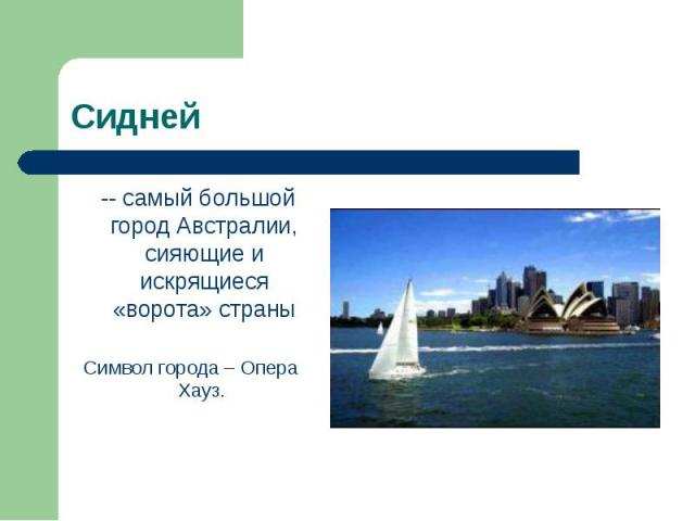 -- самый большой город Австралии, сияющие и искрящиеся «ворота» страны -- самый большой город Австралии, сияющие и искрящиеся «ворота» страны Символ города – Опера Хауз.