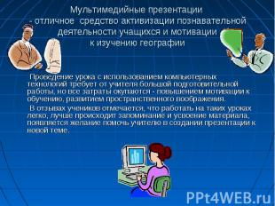 Проведение урока с использованием компьютерных технологий требует от учителя бол
