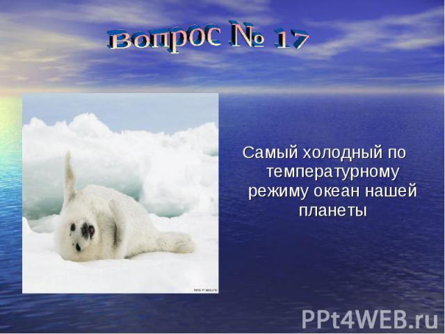Самый холодный по температурному режиму океан нашей планеты