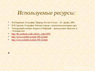 Используемые ресурсы:: И.И.Баринова. География. Природа России. 8 класс – М.: Др