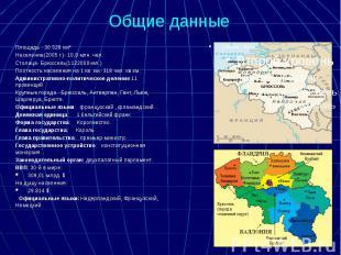 Общие данные Площадь - 30 528 км² Население(2005 г.)- 10,8 млн. чел. Столица- Бр