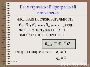 числовая последовательность числовая последовательность , если для всех натураль