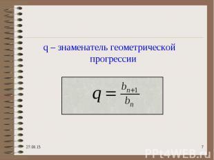q – знаменатель геометрической прогрессии q – знаменатель геометрической прогрес