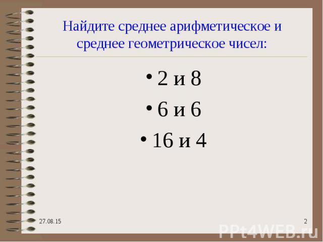 2 и 8 2 и 8 6 и 6 16 и 4