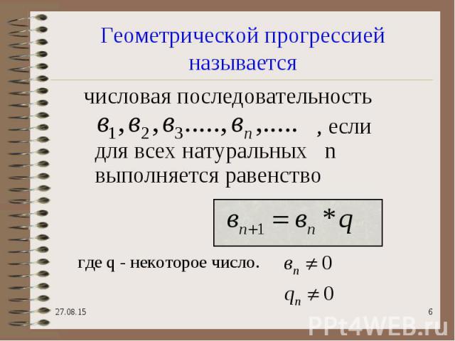 числовая последовательность числовая последовательность , если для всех натуральных n выполняется равенство где q - некоторое число.