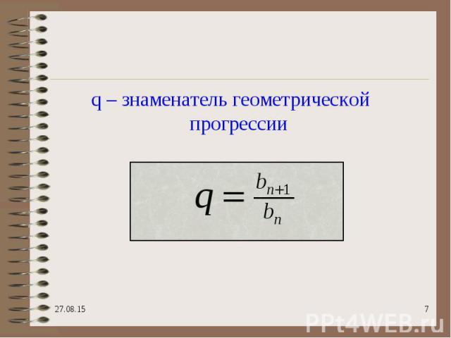 q – знаменатель геометрической прогрессии q – знаменатель геометрической прогрессии