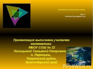Замечательные точки треугольника. Урок 1. Свойство биссектрисы угла