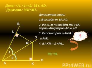 Дано: <A, <1=<2, M Є AD. Доказать: MK=ML. Доказательство: 1.Возьмём т.