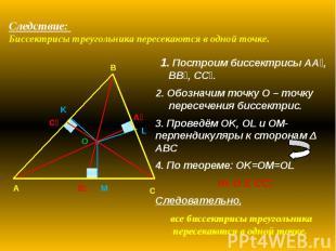 Следствие: Биссектрисы треугольника пересекаются в одной точке. 1. Построим бисс