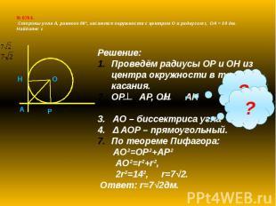 № 676 б. Cтороны угла А, равного 90°, касаются окружности с центром О и радиусом