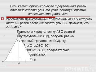 Рассмотрим прямоугольный треугольник АВС, у которого катет АС равен половине гип