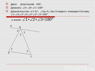 Дано: треугольник АВС Дано: треугольник АВС Доказать: А+ В+ С=180 Доказательство