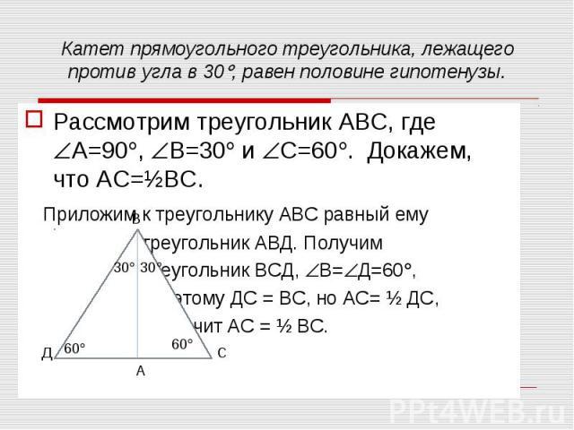 Рассмотрим треугольник АВС, где А=90 , В=30 и С=60 . Док-ть, что АС=½ВС. Рассмотрим треугольник АВС, где А=90 , В=30 и С=60 . Док-ть, что АС=½ВС.