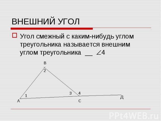 Угол смежный с каким-нибудь углом треугольника называется внешним углом треугольника __ 4 Угол смежный с каким-нибудь углом треугольника называется внешним углом треугольника __ 4