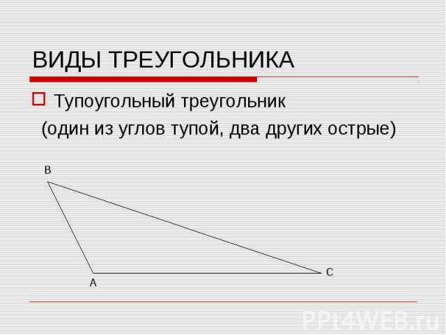 Тупоугольный треугольник Тупоугольный треугольник (один из углов тупой, два других острые)