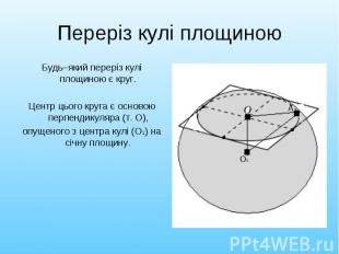 Будь–який переріз кулі площиною є круг. Будь–який переріз кулі площиною є круг.