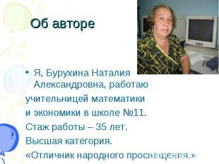 Я, Бурухина Наталия Александровна, работаю Я, Бурухина Наталия Александровна, ра