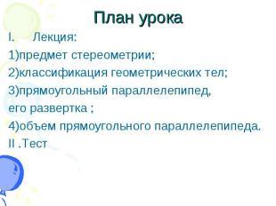 Лекция: Лекция: 1)предмет стереометрии; 2)классификация геометрических тел; 3)пр
