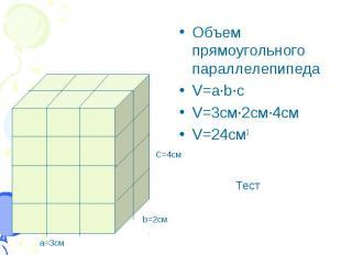 Объем прямоугольного параллелепипеда Объем прямоугольного параллелепипеда V=a·b·